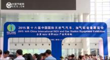 第十六届中国国际天然气汽车、加气站设备展览会及高峰论坛在京召开