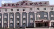 秦皇岛首钢长白机械有限责任公司宣传片
