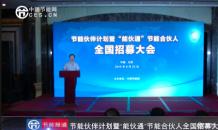 """节能伙伴计划暨""""能伙通""""节能合伙人全国招募大会在京召开"""
