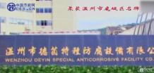 温州市德茵特种防腐设备有限公司企业宣传片
