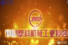 中国塑料机械工业协会