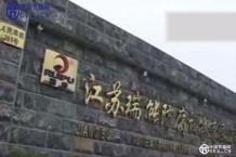 江苏瑞能防腐设备有限公司企业宣传片