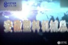 安徽塑料机械总厂ca88亚洲城娱乐官网形象宣传片