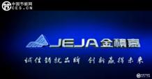深圳金积嘉电子工业有限公司节能企业