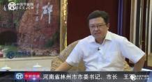 《人物访谈》做客嘉宾河南省林州市市委书记、市长王军