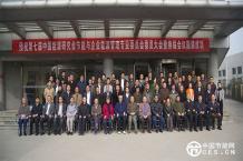 第七届中国能源研究会节能与企业能源管理专业委员会委员大会在京召开