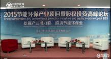 2015节能环保产业项目暨股权投资高峰论坛在京召开