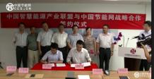 中国智慧能源产业技术创新战略联盟与中国节能网战略合作签约仪式