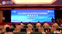 2015中国国际节能低碳创新技术与装备博览会在京召开