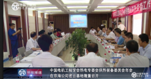 中国电机工程学会热电专委会供热装备委员会年会在京召开