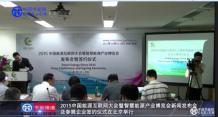 2015中国能源互联网大会暨智慧能源产业博览会新闻发布会及参展企业签约仪式在北京举行