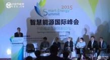 精英论坛:全球能源互联网产业的机会与挑战