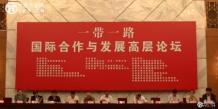 一带一路国际合作与发展高层论坛在人民大会堂召开