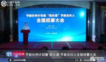 """第二届 节能伙伴计划暨""""能伙通""""节能合伙人全国招募大会在京召开"""