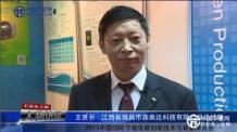 《人物访谈》江西省瑞昌市森奥达科技有限公司总经理王贤长