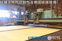 天然气切割气在机械制造行业的应用效果